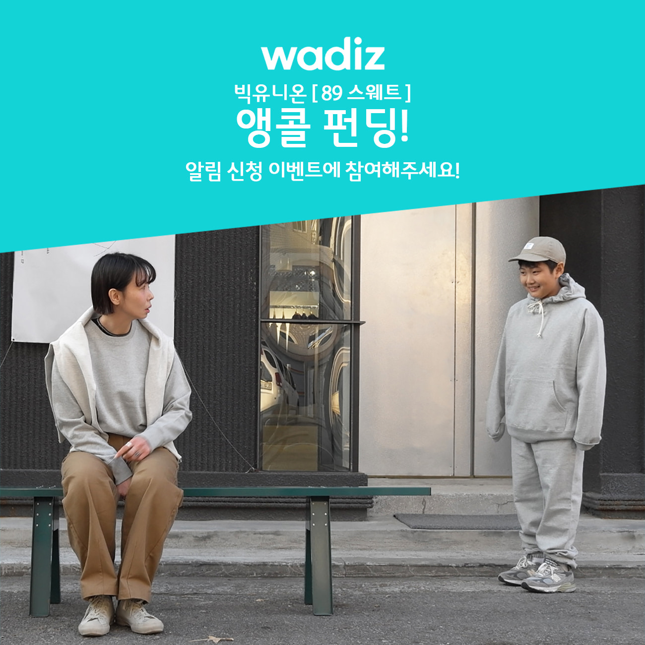 [ wadiz ] BIG UNION 89 Sweat